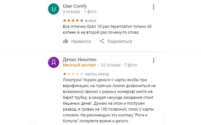 Miloan (Милоан) кредит Украина. Отзывы клиентов - Mycredit.