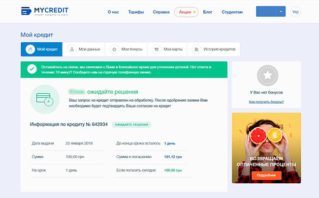 Взять кредит в русь кредит сбербанк онлайн на карту